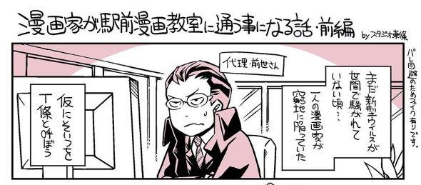 幼女戦記 コミカライズ 東條チカ 同士カルロ 漫画教室 Twitter
