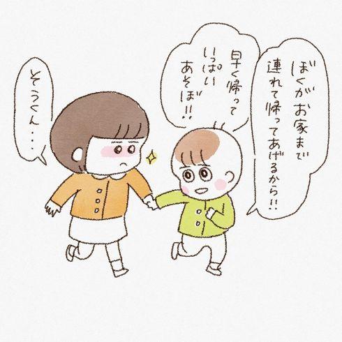 きょうだい愛06