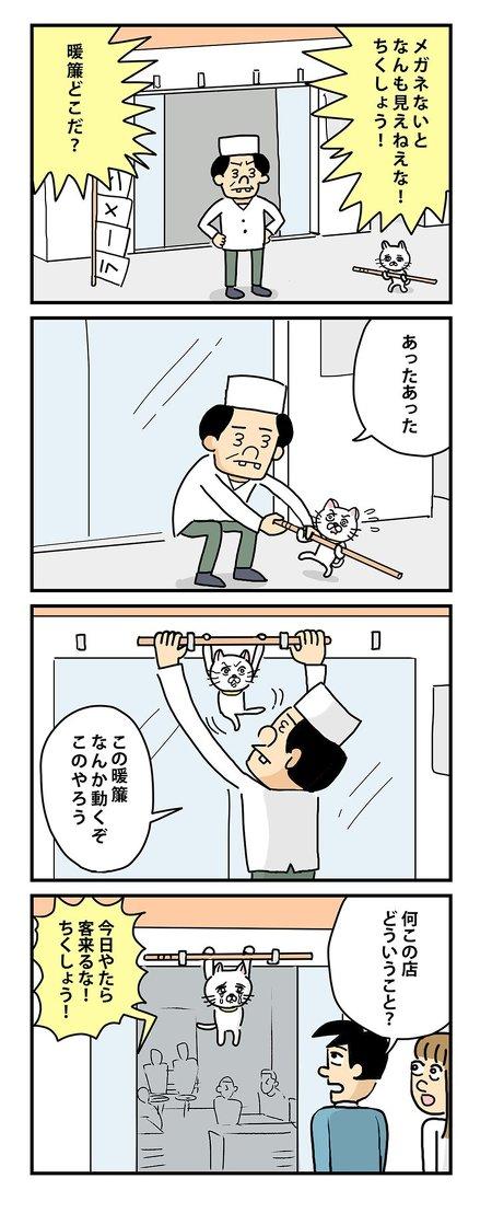 棒ネコとカラス