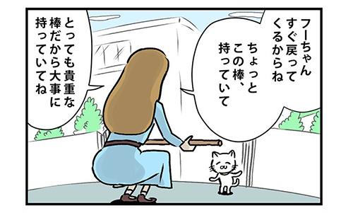 貴重な棒を持つ猫1コマ目