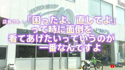 ヨンフォア CB400Four ホンダ 旧車 オリエンタルラジオ 藤森慎吾