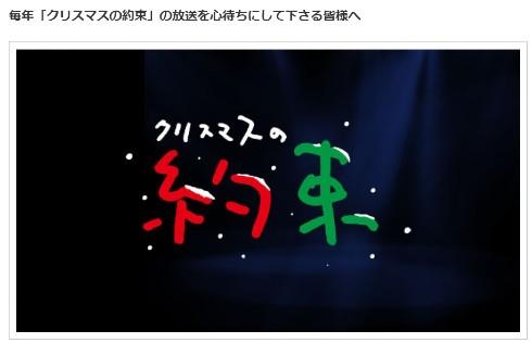 クリスマスの約束 小田和正 TBS 音楽