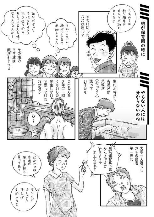日々感謝03