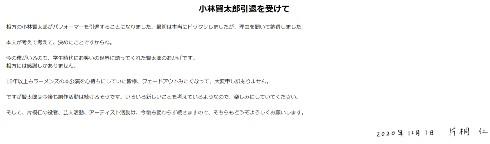 ラーメンズ 小林賢太郎 片桐仁 ギリジン コント 引退