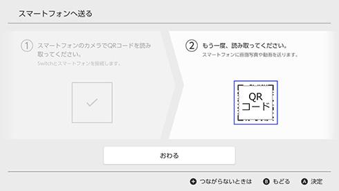 「神アプデ来た!」Switch、最新アプデから無線接続で画像や動画の転送が可能に