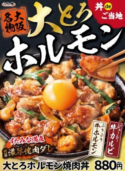 """すたみな""""極""""ホルモン丼"""