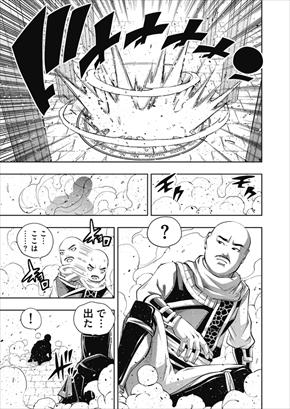 クロちゃん 安田大サーカス 漫画 異世界転生 クロちゃん はじめての異世界転生 ComicFesta