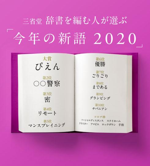 新語2020