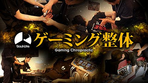 ゲーマー専用「ゲーミング整体」が期間限定で登場 骨格矯正でパフォーマンス向上を狙う