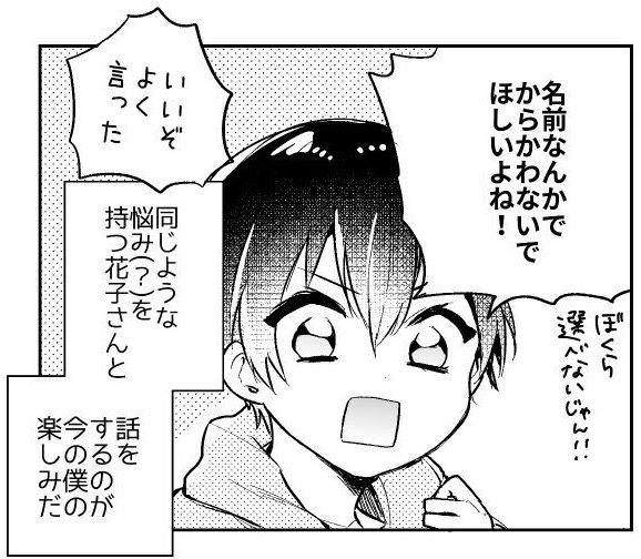 白野アキヒロ 漫画 御手洗 トイレの花子さん
