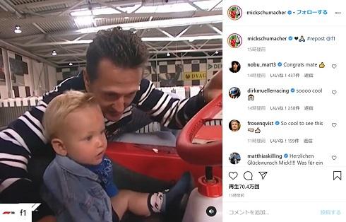 ミック シューマッハ F1 ハース 息子 ミハエル