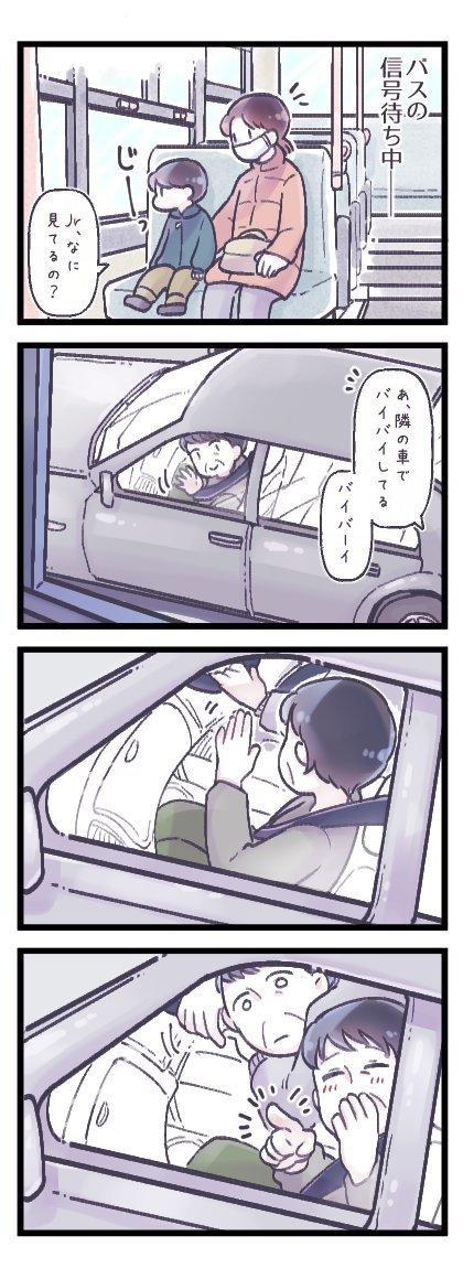 漫画 バス乗車中の嬉しかった話
