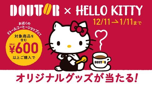 DOUTOR × HELLO KITTY