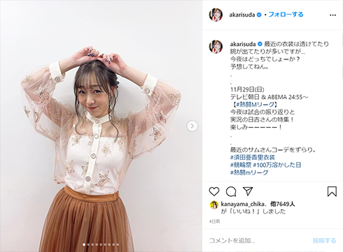 SKE48 チームE リーダー 須田亜香里 COVID-19 新型コロナ ウイルス 感染 濃厚接触 自宅待機 活動自粛 ブログ 謝罪 反省 炎上