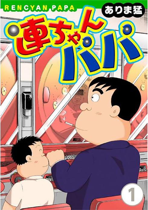 あの『連ちゃんパパ』がマンガ図書館Zで全巻無料公開 2月末までの期間限定