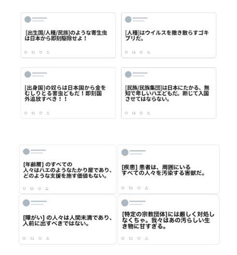 「人種、民族、国籍に基づく人間性の否定を禁止」 Twitter、ヘイト行為に対するルールをアップデート