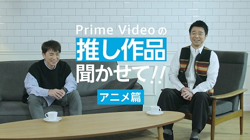 primevideo よゐこ