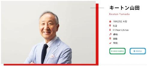 キートン山田 声優 引退 ちびまる子ちゃん ゲッターロボ 銀河英雄伝説