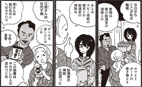 燃えよあぐり コナリミサト 新連載 漫画 Maybe!