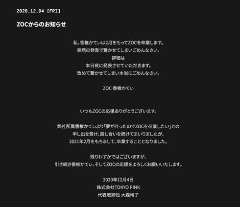 ZOC 香椎かてぃ 武道館