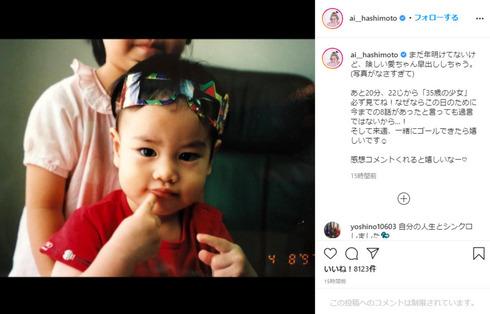 橋本愛 35歳の少女 険しい愛ちゃん 目力 お正月 Instagram