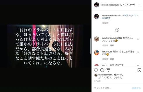 松田ゆう姫 村本大輔 熱愛 報道 ウーマンラッシュアワー サンジャポ