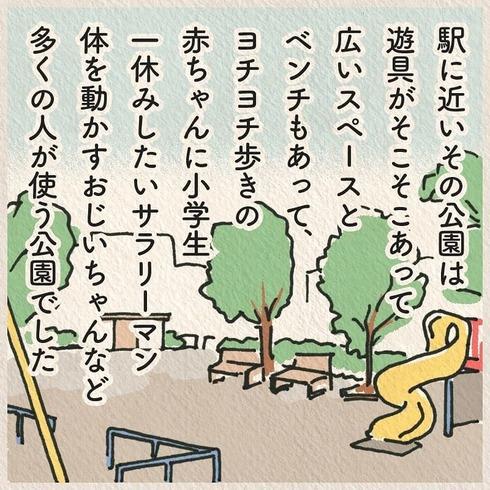 公園でポイ捨てする小学生に遭遇した話02