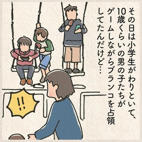 公園でポイ捨てする小学生に遭遇した話03