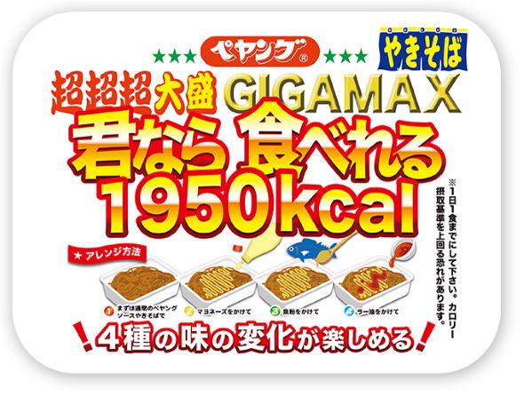 ペヤング まるか食品 ペヤング超超超大盛りやきそばGIGAMAX君なら食べれる 味変