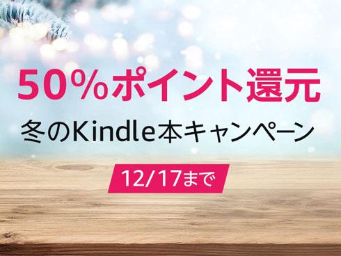 冬のKindle本キャンペーン