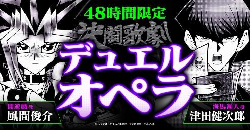 遊☆戯☆王デュエルモンスターズ デュエルオペラ ジャンプフェスタ2021 風間俊介 津田健次郎