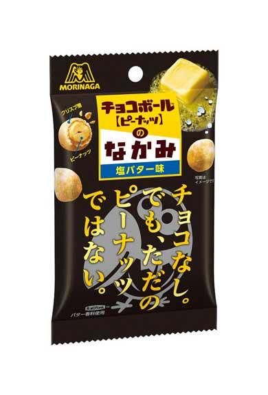 チョコボールのなかみ ピーナツ 塩バター味 森永製菓
