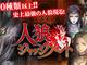 """スマホゲームの""""チート方法""""を拡散した人物に賠償金1000万円 ゲーム「人狼ジャッジメント」を巡り"""