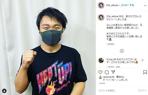 今井絵理子 礼夢 先天性難聴 プロレスラー