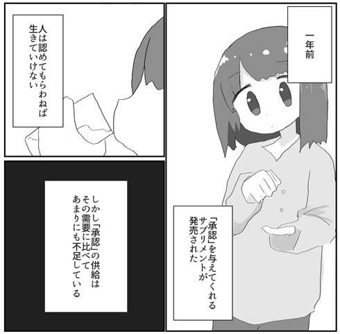 承認を与える薬 漫画 ねりけし 漫画家 夢 女の子 工場