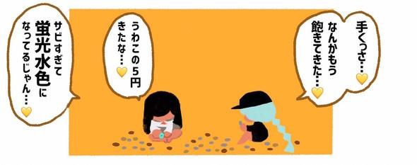 プレミアコイン