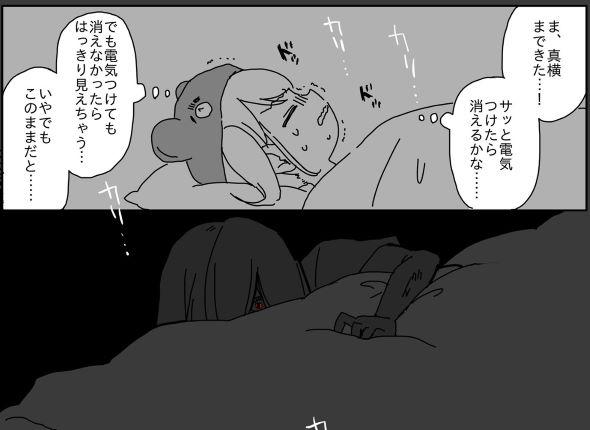 みずきちゃん ヤドカリ ホラー 深夜 カリ…… 爪音