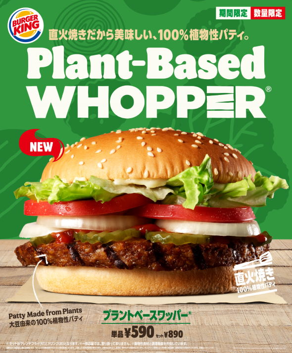 バーガーキング 植物由来 プラントベースワッパー 大豆 パティ