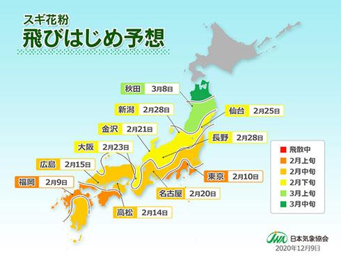 2021年 春 スギ 花粉 飛散 予測 第2報 日本気象協会