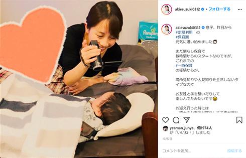 鈴木あきえ 予定日 臨月 妊娠 出産 結婚 第2子 王様のブランチ インスタ Instagram