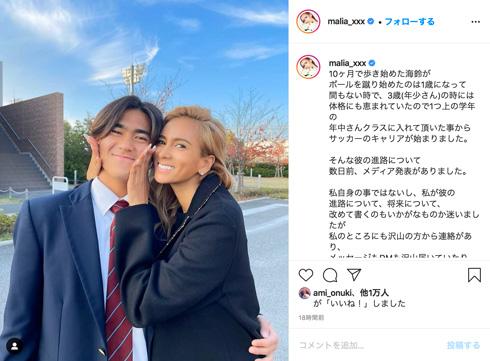MALIA 新保海鈴 レノファ山口FC
