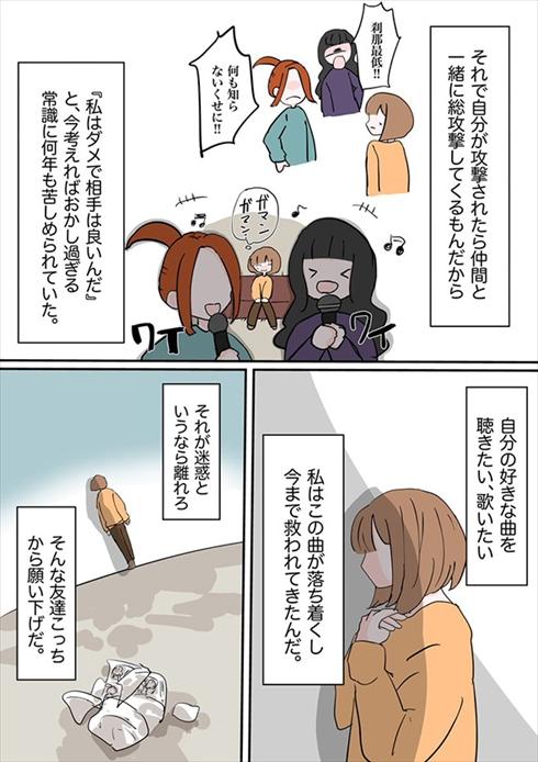 「アニソン歌うとか笑」 自分の好きを否定された体験談漫画が友だち関係を考えさせる