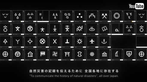 特務機関NERV 自然災害伝承碑 山寺宏一 加持リョウジ CM 動画