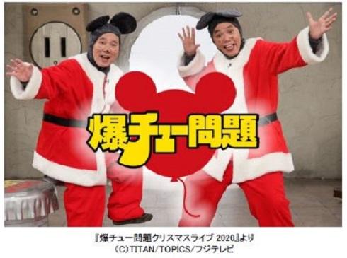 爆笑問題 爆チュー問題 クリスマスライブ FOD