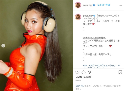 ゆきぽよ 木村有希 近未来CA 隔月刊スケールアヴィエーション ノーズアートクイーン グラビア Instagram