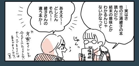 三浦綾子 氷点 考察