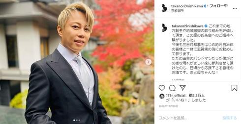 西川貴教 TM 優勝 筋肉 大会