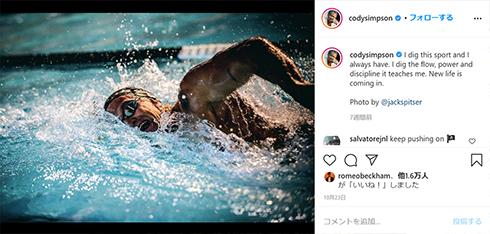 コーディー・シンプソン cody simpson 競泳 オリンピック 東京五輪 水泳 資格 トライアル マイケル・フェルプス イアン・ソープ インスタ Instagram