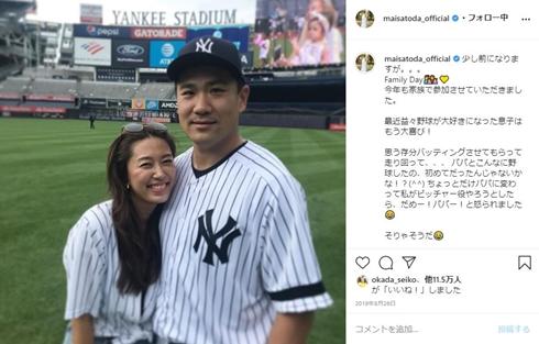 里田まい 田中将大 娘 野球