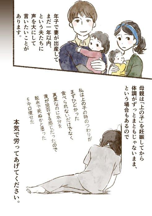 年子を産んだ妻を持つ夫たちへ01